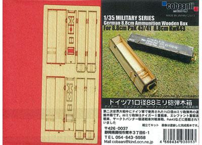 木製組立キット 1/35 ドイツ71口径88ミリ砲弾木箱(2組入り)[コバアニ模型工房]《在庫切れ》