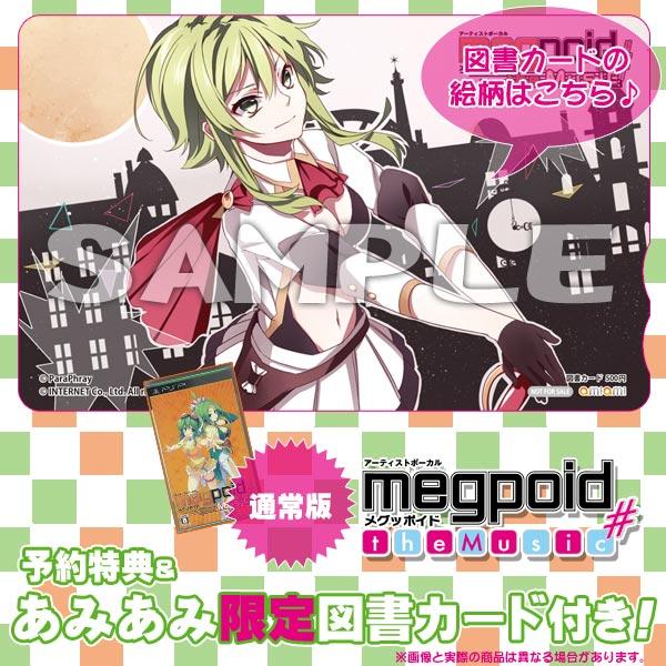 PSP 【予約特典付き・あみあみ限定図書カード付き】Megpoid the Music ♯ 通常版[パラフレ]《在庫切れ》