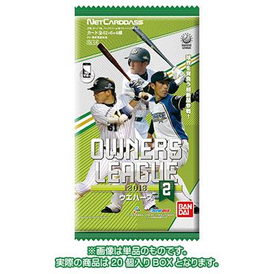 プロ野球 オーナーズリーグ 2013 ウエハース 02 BOX(食玩)[バンダイ]《在庫切れ》