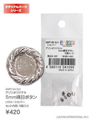 1/6ドール用マテリアルパーツ アゾンオリジナル 5mm縄目ボタン シルバー