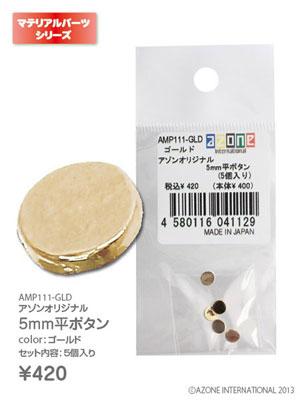 1/6ドール用マテリアルパーツ アゾンオリジナル 5mm平ボタン ゴールド