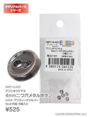 1/6ドール用マテリアルパーツ アゾンオリジナル 4mm二つ穴メタルボタン アンティークシルバー