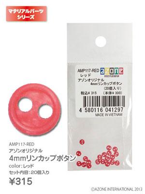 1/6ドール用マテリアルパーツ アゾンオリジナル 4mmリンカップボタン レッド