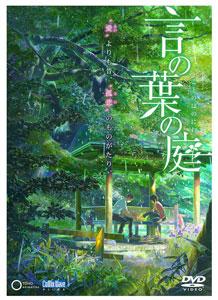 DVD 劇場アニメーション『言の葉の庭』
