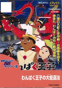 DVD わんぱく王子の大蛇退治[東映]《在庫切れ》