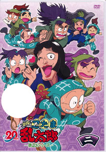 DVD TVアニメ「忍たま乱太郎」DVD 第20シリーズ 二の段[ジェネオン]《在庫切れ》