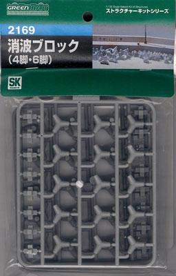 2169 未塗装ストラクチャーキット 消波ブロック(4脚×45・6脚×24)(再販)[グリーンマックス]《10月予約》