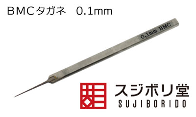 BMCタガネ 幅0.1mm[スジボリ堂]《在庫切れ》
