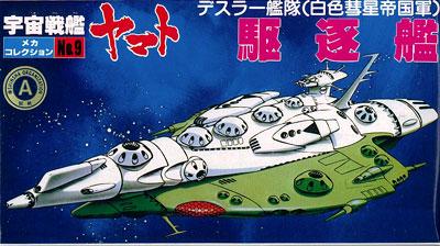宇宙戦艦ヤマト メカコレ NO.09 デスラー駆逐艦 プラモデル