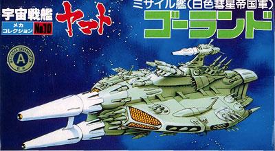 宇宙戦艦ヤマト メカコレ NO.10 ゴーランド プラモデル
