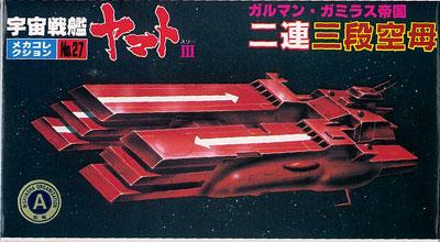 宇宙戦艦ヤマト メカコレ NO.27 ガミラス二連三段空母 プラモデル