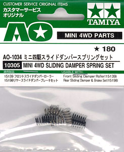 ミニ四駆 カスタマーサービスオリジナルパーツ AO-1034 ミニ四駆スライドダンパースプリングセット[タミヤ]《発売済・在庫品》