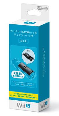 Wiiリモコン急速充電セット用バッテリーパック[任天堂]《発売済・在庫品》