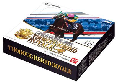 オーナーズホース サラブレッドロワイヤル03 ブースター【OH-06】 BOX[バンダイ]《在庫切れ》