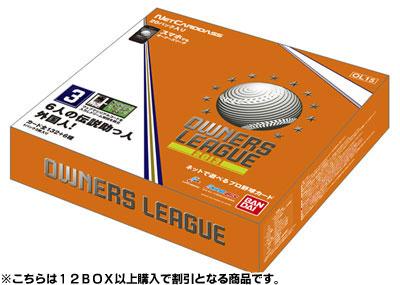 プロ野球 オーナーズリーグ 2013 03【OL15】 BOX(12BOX以上割引)[バンダイ]《在庫切れ》