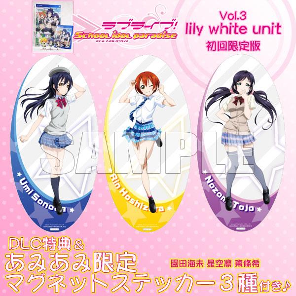 PS Vita 【DLC特典・あみあみ限定特典付き】ラブライブ! School idol paradise Vol.3 lily white unit 初回限定版[角川ゲームス]《在庫切れ》