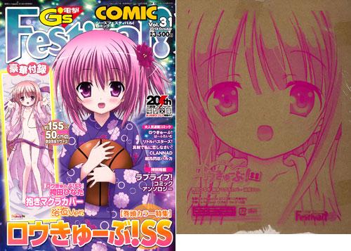 電撃G's Festival! COMIC Vol.31  付録:袴田ひなた 抱きマクラカバー 浴衣Ver.(雑誌)[アスキー・メディアワークス]《在庫切れ》