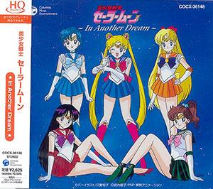CD 美少女戦士セーラームーン -In Another Dream-[コロムビアミュージックエンタテインメント]《在庫切れ》