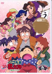 DVD TVアニメ「忍たま乱太郎」DVD 第20シリーズ 五の段[ジェネオン]《在庫切れ》