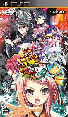 PSP 戦極姫4 -争覇百計、花守る誓い-[システムソフト・アルファー]《在庫切れ》