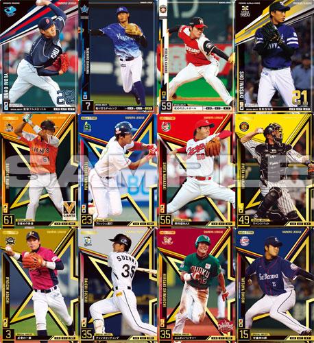 プロ野球 オーナーズリーグ 2013 ウエハース04 BOX(食玩)[バンダイ]《在庫切れ》