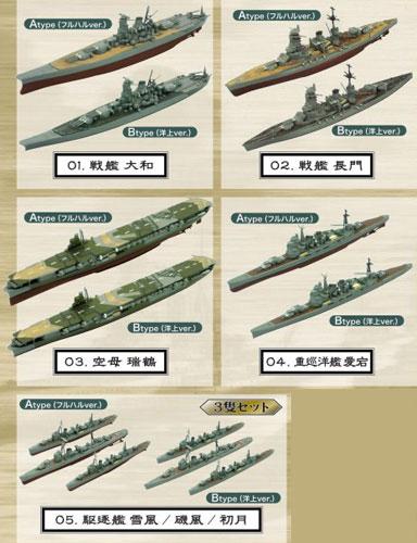 艦船キットコレクション Vol.5 レイテ沖 -1944 BOX(食玩)