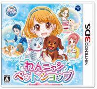 3DS わんニャンペットショップ[日本コロムビア]【送料無料】《在庫切れ》
