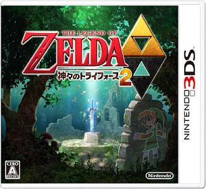 3DS ゼルダの伝説 神々のトライフォース2[任天堂]《在庫切れ》