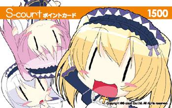 カスタムメイドオンライン用 S-courtポイントカード1500[KISS]《在庫切れ》