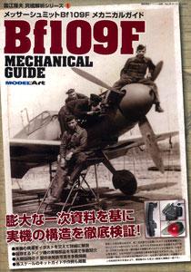 艦船模型スペシャル別冊 国江隆夫 究極解析シリーズ No.1 メッサーシュミット Bf109 メカニカルガイド(書籍)[モデルアート]《在庫切れ》
