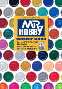 艦船模型スペシャル 別冊 Mr.HOBBY Master Book(書籍)[モデルアート]《在庫切れ》