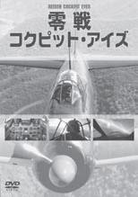 DVD 零戦コクピット・アイズ(52型)[モデルアート]《取り寄せ※暫定》