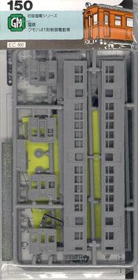 150 未塗装エコノミー組立キット クモハ41形制御電動車 1輌(再販)[グリーンマックス]《08月予約》