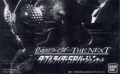 マスコレプレミアム 仮面ライダー THE NEXT ダブルライダーSPバージョンセット (プレミアムバンダイ限定)