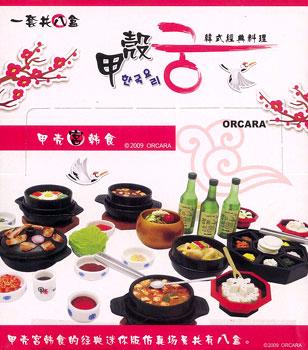 ミニチュア 甲殻宮韓国料理 8個入りBOX