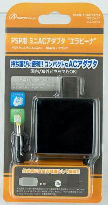 PSP用 ミニACアダプタエラビーナ(ブラック)[アンサー]《在庫切れ》