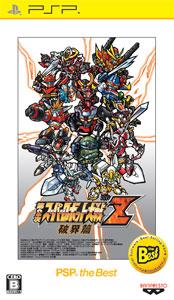 PSP 第2次スーパーロボット大戦Z 破界篇 PSP the Best[バンダイナムコゲームス]《在庫切れ》