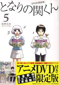 となりの関くん 5巻 DVD付き限定版