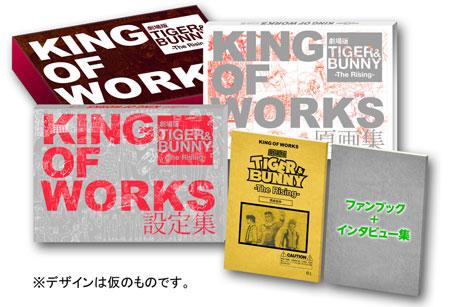 劇場版TIGER&BUNNY -The Rising- KING OF WORKS(書籍) アニメ・キャラクターグッズ新作情報・予約開始速報