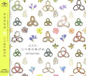 CD 「凪のあすから」新EDテーマ 「三つ葉の結びめ」 通常盤 / やなぎなぎ[ジェネオン]《在庫切れ》