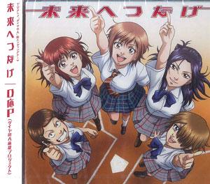 CD TVアニメ『ダイヤのA』新EDテーマ 「未来へつなげ」/ D応P[ポニーキャニオン]《在庫切れ》