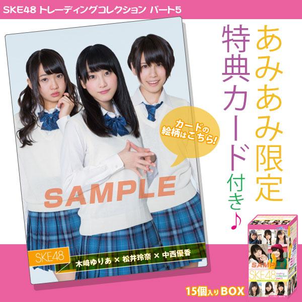 【あみあみ限定特典】SKE48 トレーディングコレクション パート5 15個入りBOX(あみあみ限定特典カード 付)[エンスカイ]《在庫切れ》