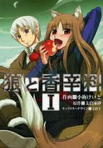 【漫画】 狼と香辛料 [コミック版] (1-16巻)[メディアワークス]《取り寄せ※暫定》