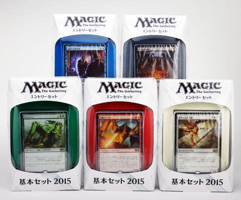 マジック:ザ・ギャザリング 基本セット2015 次元を越えた戦い エントリーセット(日本語のみ) 5種セット[Wizards of the Coast]《在庫切れ》