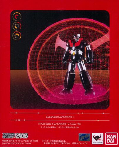 スーパーロボット超合金 マジンガーZ 超合金Zカラー (魂ネイション2013限定)