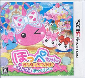 3DS ほっぺちゃん みんなでおでかけ! ワクワクほっぺランド!![日本コロムビア]《在庫切れ》