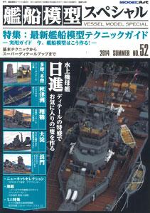 季刊 艦船模型スペシャル No.52 最新 艦船模型テクニックガイド(雑誌)[モデルアート]《在庫切れ》