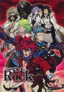 TVアニメ 幕末Rock オフィシャルプレリュードブック(書籍)[一迅社]《在庫切れ》