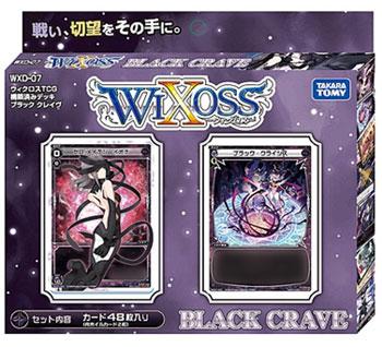 ウィクロスTCG 構築済みデッキ ブラッククレイヴ〔WXD-07〕 パック[タカラトミー]《在庫切れ》
