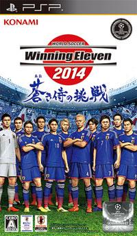 PSP ワールドサッカー ウイニングイレブン2014 蒼き侍の挑戦[コナミ]《在庫切れ》